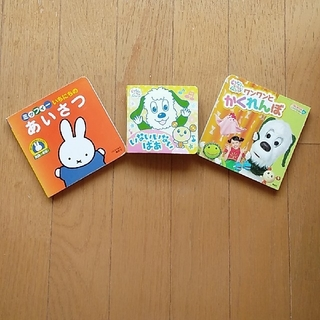 コウダンシャ(講談社)の赤ちゃん向け👶仕掛け絵本3点セット(絵本/児童書)