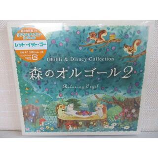 音楽CD「ジブリ&ディズニー コレクション 森のオルゴール2」★自然音リラックス(ヒーリング/ニューエイジ)
