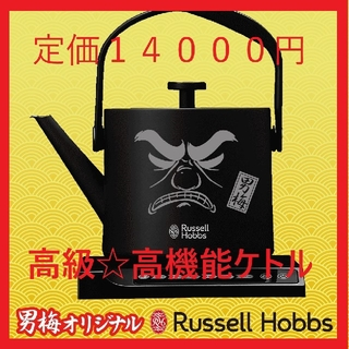 調乳に便利温度調整可能☆新品未使用 男梅&ラッセルホブスコラボ Tケトル  黒