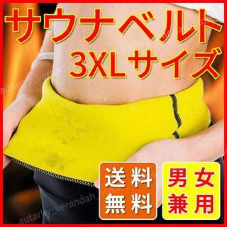 ダイエットベルト 腹巻き サウナスーツ 腹筋 ウエスト ニッパー 発汗 3XL(エクササイズ用品)