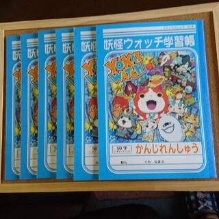 ショウワノート(ショウワノート)の漢字練習ノート50字(妖怪ウォッチ)×6冊(ノート/メモ帳/ふせん)