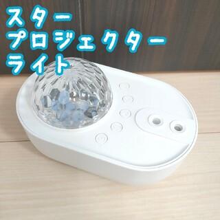 スタープロジェクターライト 星空投影ライト リモコン式(天井照明)