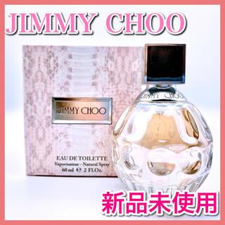 ジミーチュウ(JIMMY CHOO)の【新品未使用】ジミーチュウ オードトワレ 60ml 香水 ❤匿名配送❤(香水(女性用))