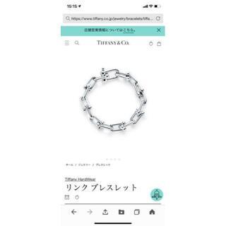 Tiffany & Co. - ティファニー リンクブレスレット