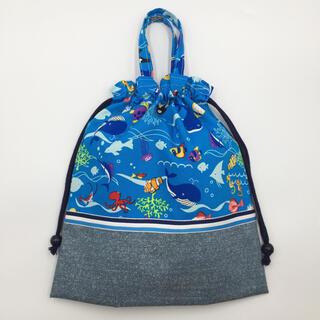 水族館フレンド お着替え袋(体操着入れ)
