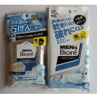 花王 - メンズビオレ 肌男顔用シート 2個組