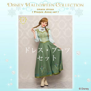 Secret Honey - 正規品  Secret Honey アナ エンディングドレス ブーツ コスプレ