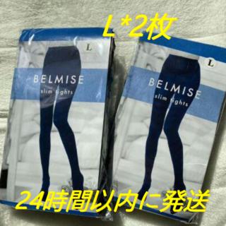 2枚入り【大人気】 ベルミス スリムタイツセット Lサイズ
