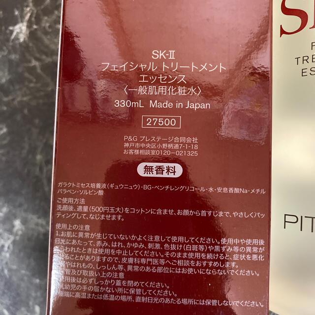 SK-II(エスケーツー)のSK-II フェイシャルトリートメントエッセンス 330ml 大容量 正規品 コスメ/美容のスキンケア/基礎化粧品(化粧水/ローション)の商品写真