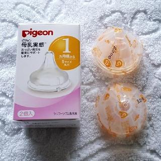 ピジョン(Pigeon)のピジョン Sサイズ 2個(哺乳ビン用乳首)