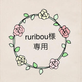 ruribou様専用(その他)