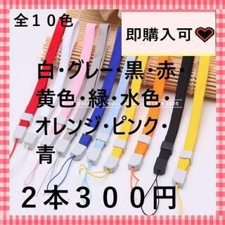 即購入可 全10色ストッパー付ストラップ 2本300円(ストラップ/イヤホンジャック)