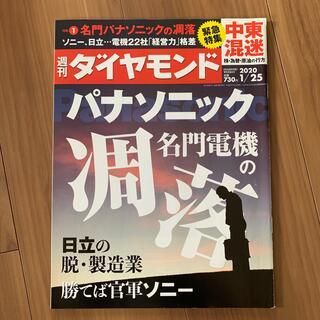 ダイヤモンドシャ(ダイヤモンド社)の週刊 ダイヤモンド 2020年 1/25号(ビジネス/経済/投資)