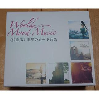 《決定版》世界のムード音楽 CD5枚組 !ジュゴン様専用!(ワールドミュージック)