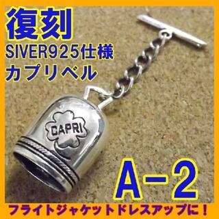 A-2フライトジャケット ドレスアップに!復刻SILVER925 カプリベル 新(カスタムパーツ)