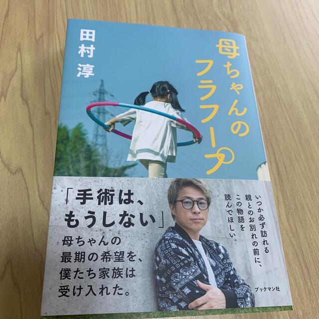 母ちゃんのフラフープ エンタメ/ホビーの本(アート/エンタメ)の商品写真