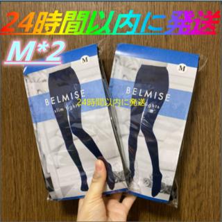 品(新品未開封)BELMISE ベルミス スリムタイツセット Mサイズ 2枚