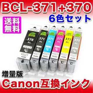 キヤノン インク 6色セット BCI-371+370 6MP BCI-371XL
