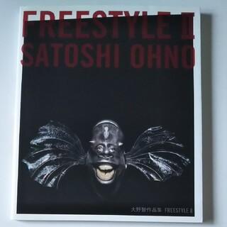 大野智作品集【FREESTYLE II 】初回封入特典「タツノオトシゴ」付き