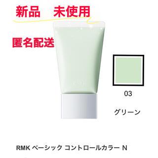 アールエムケー(RMK)のRMK ベーシック コントロールカラー N 03 30g 化粧下地(化粧下地)
