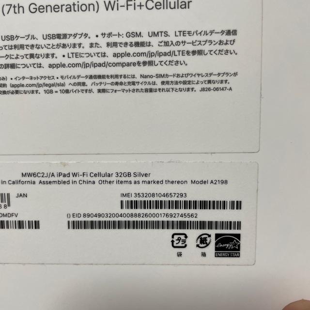Apple(アップル)のiPad 7世代 32ギガSIMフリー スマホ/家電/カメラのPC/タブレット(タブレット)の商品写真