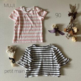 petit main - 無印良品Tシャツ&プティマイントップス 二枚セット*̩̩̥୨୧˖ 90