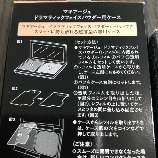 MAQuillAGE(マキアージュ)のマキアージュ フェイスパウダー ファンデーション コスメ/美容のベースメイク/化粧品(フェイスパウダー)の商品写真