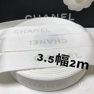 シャネル(CHANEL)のCHANELリボン❣️ホワイト×シルバー❤︎ブティック2m「3.5㌢幅」(ラッピング/包装)