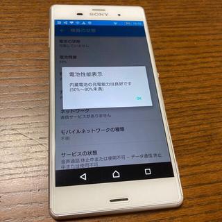 SONY - Xperia Z3 SO-01G docomo White☆本体のみ☆