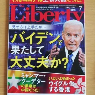 ザ・リバティ 2021年7月号(ニュース/総合)