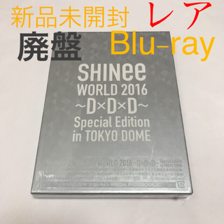 シャイニー(SHINee)のSHINee WORLD 2016~D×D×D~ Special Edition(ミュージック)