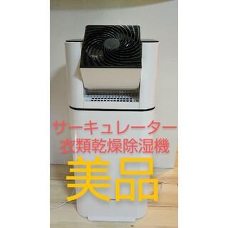 アイリスオーヤマ - ※着払【超美品】サーキュレーター衣類乾燥除湿機 DDC-50 アイリスオーヤマ