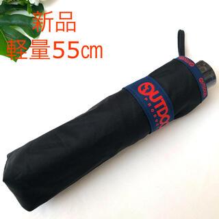アウトドアプロダクツ(OUTDOOR PRODUCTS)のOUTDOOR*折り畳み傘*キッズ*子供*折りたたみ傘*黒(傘)