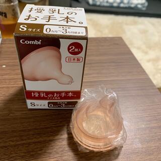 コンビ(combi)のteteo 授乳のお手本 Sサイズ 0か月〜3か月(哺乳ビン用乳首)