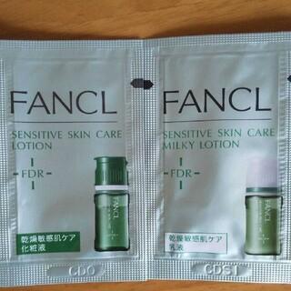 ファンケル(FANCL)のファンケル FDR 化粧液&乳液(サンプル/トライアルキット)