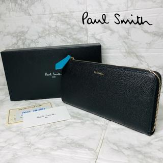 ポールスミス(Paul Smith)の【新品・箱付】ポールスミス カラーフラッシュ 長財布 L字ファスナー ブラック(長財布)