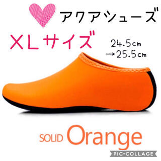 アクアシューズ ルームシューズ オレンジ 24.5〜25.5 ウォーターソックス(ヨガ)