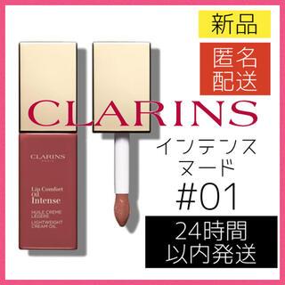 CLARINS - クラランス コンフォート リップオイル インテンス  01 インテンス ヌード