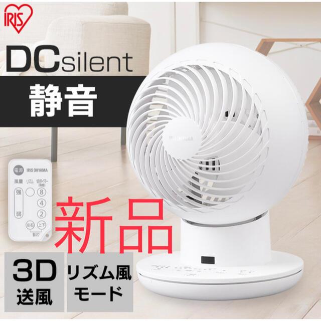 アイリスオーヤマ(アイリスオーヤマ)のDCモーター 静音 首振り サーキュレーターアイ PCF-SDS15T 新品 スマホ/家電/カメラの冷暖房/空調(サーキュレーター)の商品写真