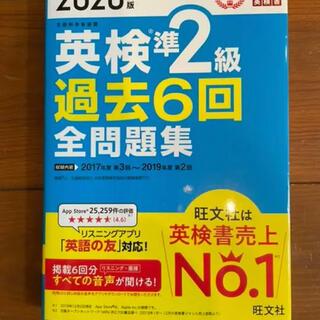英検準2級 過去6回全問題集 文部科学省後援 2020年度版 旺文社