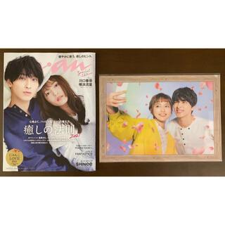 川口春奈 横浜流星 anan2254号増刊 と着飾る恋 クリアファイル