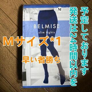 大人気BELMISE ベルミス スリムタイツセット Mサイズ