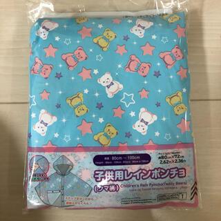 ダイソー ポンチョ くま 青 ブルー(傘)