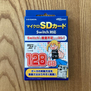 アイオーデータ(IODATA)の新品未開封 I-O DATA microSDカード Switch対応 128GB(PC周辺機器)