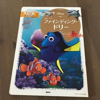 ディズニー(Disney)のファインディング.ドリー(絵本/児童書)