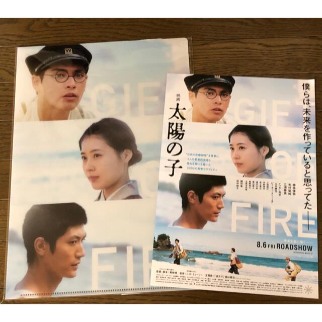 映画 太陽の子 クリアファイル&フライヤー エンタメ/ホビーのアニメグッズ(クリアファイル)の商品写真