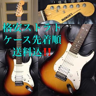 島村楽器ギター送料込ストラトキャスター格安ケース先着順GUITAR音出し確認済み(エレキギター)