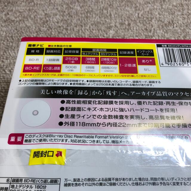 maxell(マクセル)のnar suyu様専用 nacelle ブルーレイ録画用 25GB. 10パック エンタメ/ホビーのDVD/ブルーレイ(その他)の商品写真