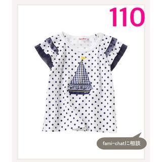 familiar - ファミリア 新品未使用 Tシャツ ドット チュール 110