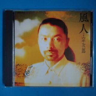 ●風人 Futo●宗次郎●全12曲・1992年盤●(ヒーリング/ニューエイジ)